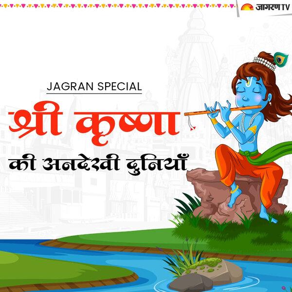 "Shri Krishna promo : ""श्री कृष्णा की अनदेखी दुनिआ"""