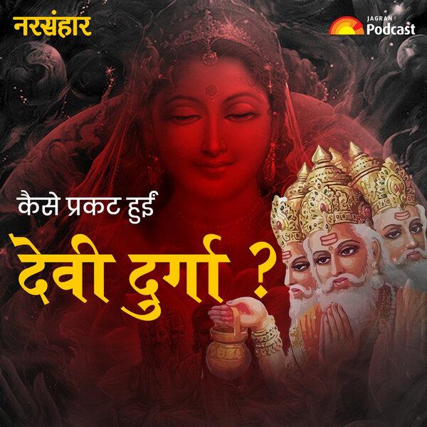 E1: नरसंहार- दुर्गा स्तुति,नौ दिन, नौ रूप