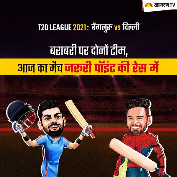 IPL2021 RCB vs DC: बराबरी पर दोनों टीम, आज का मैच जरूरी पॉइंट की रेस में