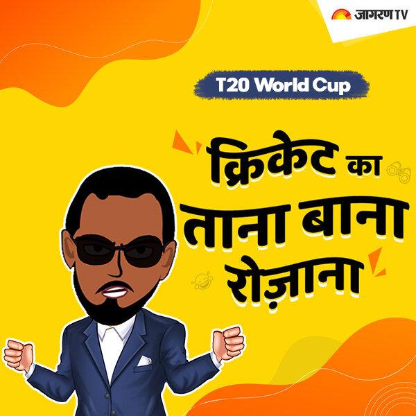 T20 World Cup: शुरू हो रहा है खेलों का त्योहार टी20 World Cup , और नाना भी हर रोज़ आयेगा आपके पास खेल के घमाशान  की updates लेकर....