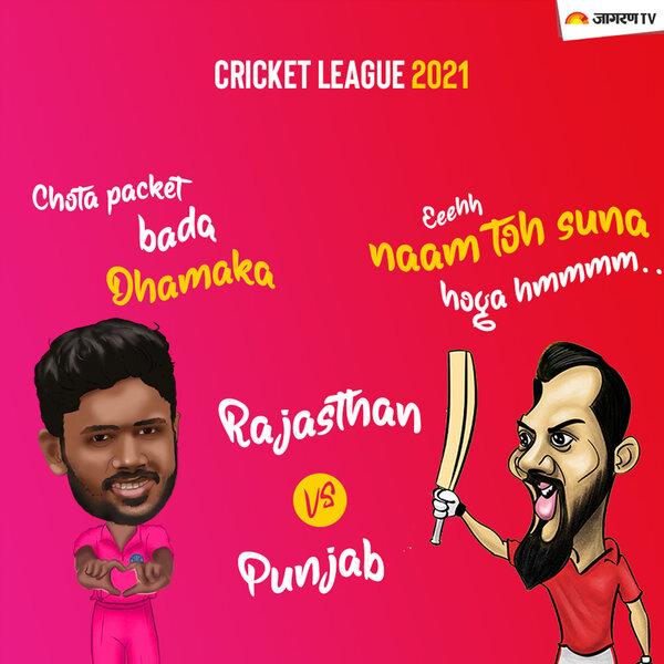 IPL 2021: क्या नाम बदलने से बदलेगी पंजाब की किस्मत