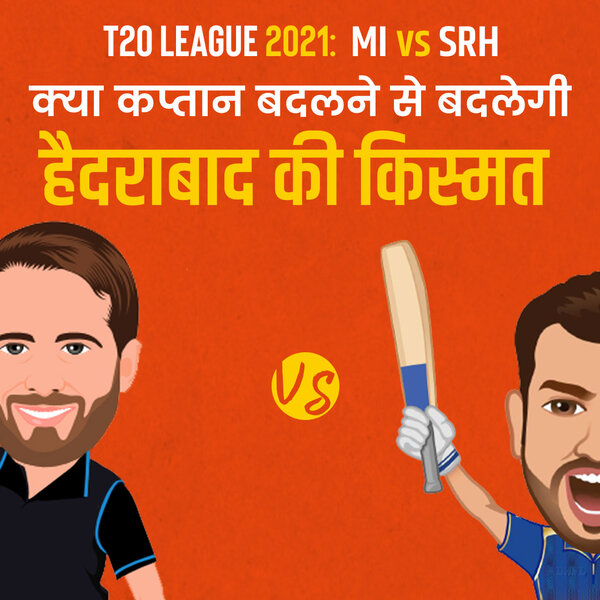 IPL 2021 MI vs SRH: क्या कप्तान बदलने से बदलेगी हैदराबाद की किस्मत