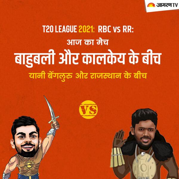 IPL 2021 RBC vs RR: आज का मैच बाहुबली और कालकेय के बीच