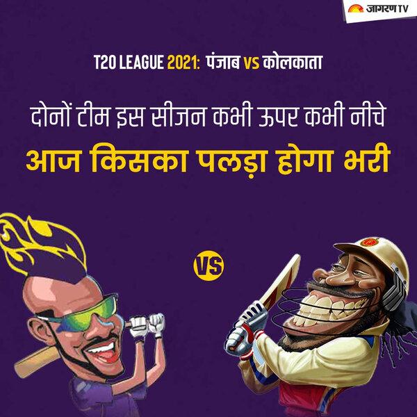 IPL KKR vs PBKS: दोने टीम कभी ऊपर कभी नीचे , आज किसकी होगी जीत
