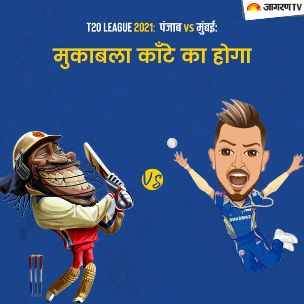 T20 लीग पंजाब vs मुंबई: मुकाबला काँटे का होगा