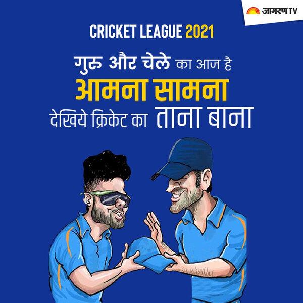 T20 League: गुरु और चेले का आज है आमना सामना , सुनिए  क्रिकेट का ताना बाना