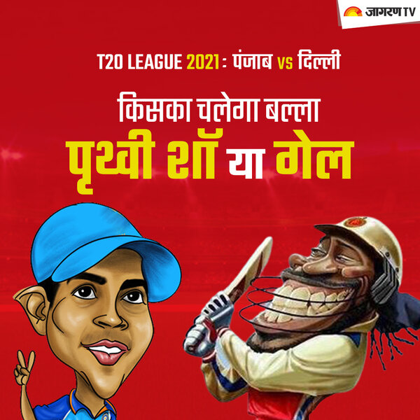 IPL 2021 MI vs PBKS : किसका चलेगा बल्ला पृथ्वी शॉ या गेल