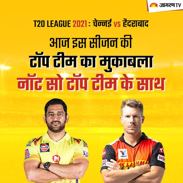 IPl 2021 CSK vs SRH: आज इस सीजन की टॉप टीम का मुकाबला नॉट सो टॉप टीम के साथ