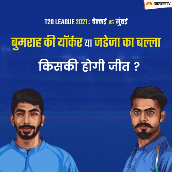 T20 MI vs CSK: बुमराह की यॉर्कर या जडेजा का बल्ला, किसकी होगी जीत