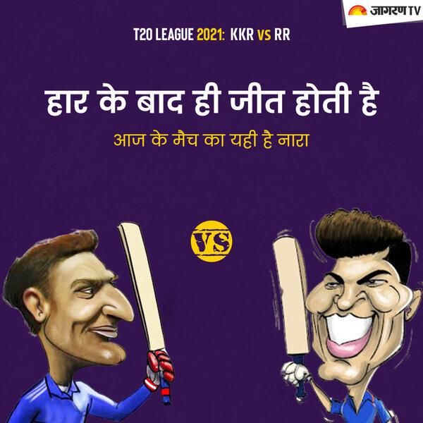 IPL 2021 KKR vs RR: हार के बाद ही जीत होती है आज के मैच का यही है नारा