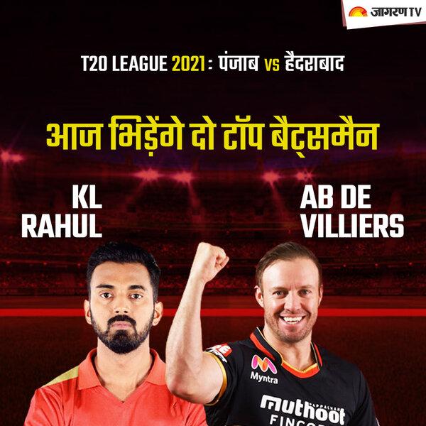 IPL 2021 PBKS vs RCB: आज भिड़ेंगे दो टॉप बैट्समैन केएल राहुल और एबी डी विलियर्स