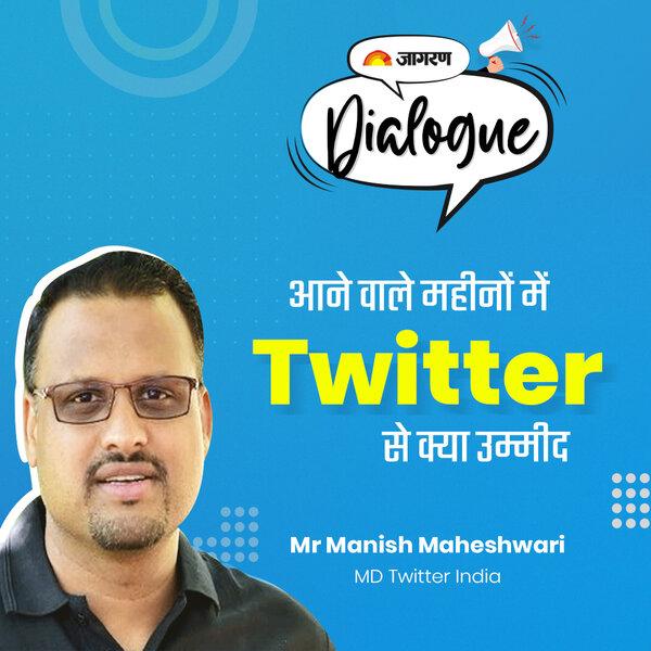Jagran Dialogues:  आने वाले महीनों में Twitter से क्या उम्मीद