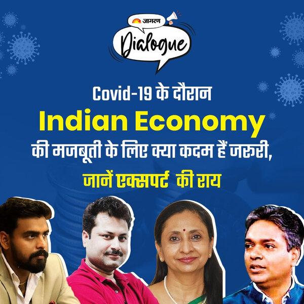 Jagran Dialogues : Covid-19 के दौरान Indian Economy की मजबूती के लिए क्या कदम हैं जरूरी, जानें एक्सपर्ट्स की राय