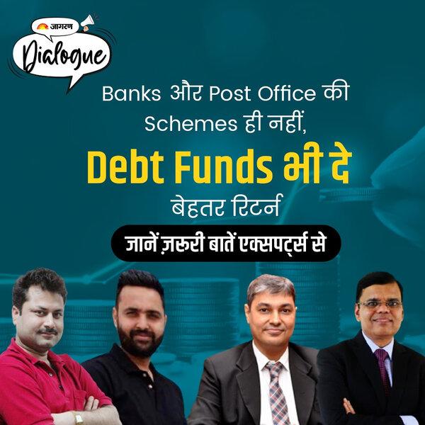 Jagran Dialogs : Banks और Post Office की Schemes ही नहीं, Debt Funds भी दे सकते हैं बेहतर रिटर्न