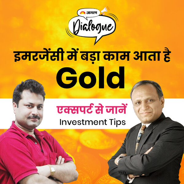 Jagran Dialogues: इमरजेंसी में बड़ा काम आता है Gold, एक्सपर्ट से जानें Investment Tips