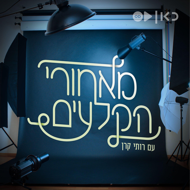 מאחורי ארכיון הספרות גנזים- יצחק בר יוסף