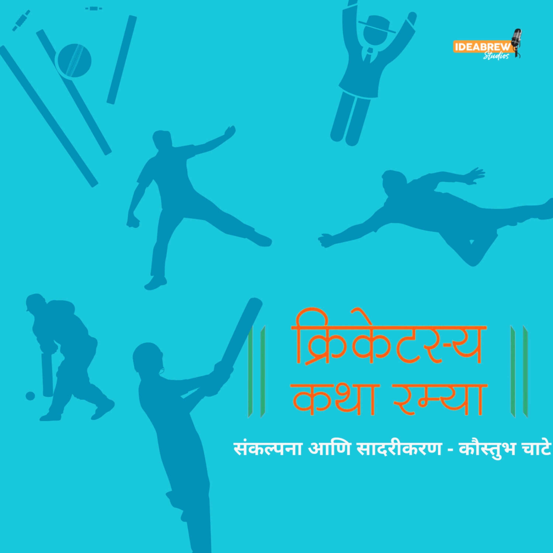 Cricketasya Katha Ramya