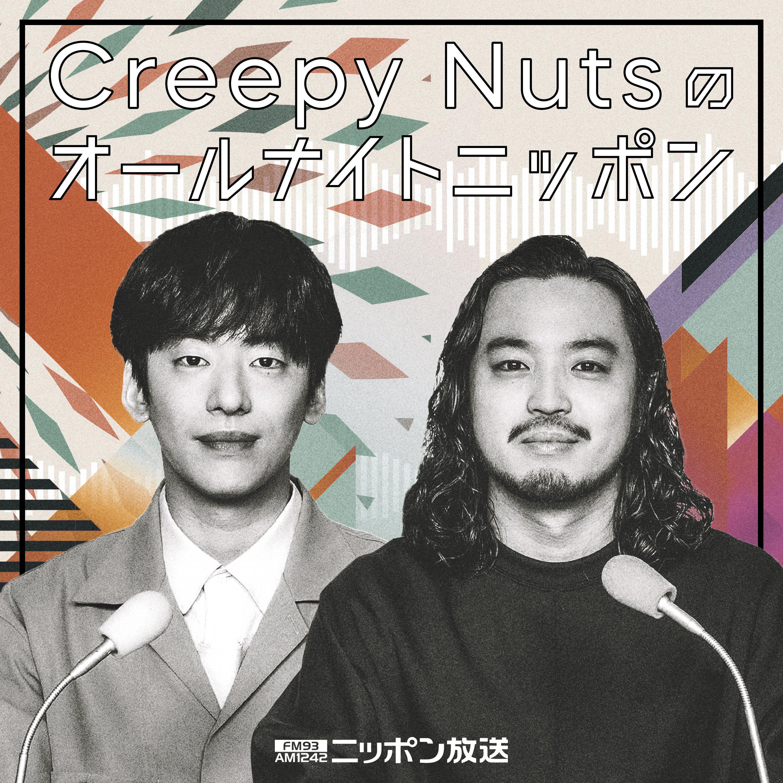 2020/3/24 Creepy Nutsのオールナイトニッポン0(ZERO)