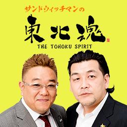 サンドウィッチマンの東北魂2019.04.07