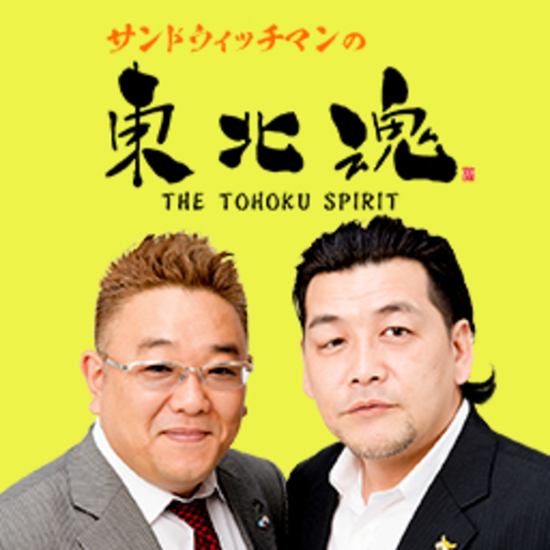サンドウィッチマンの東北魂2019.09.08