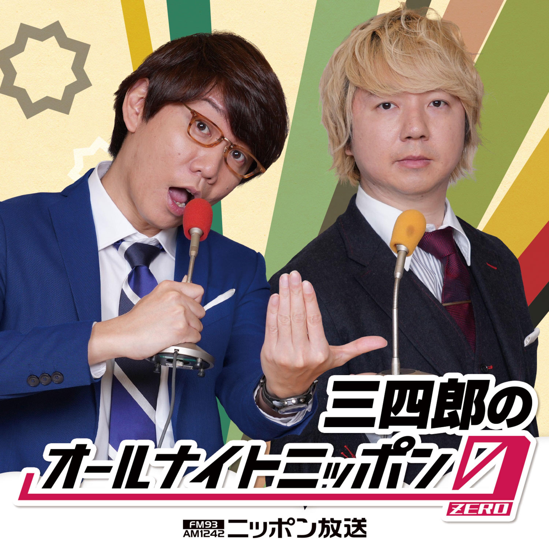 20200515_Fri_三四郎のオールナイトニッポン#263