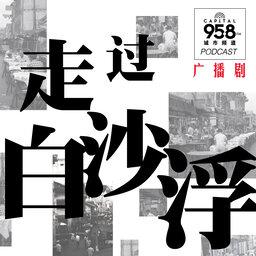 958广播剧【走过白沙浮】
