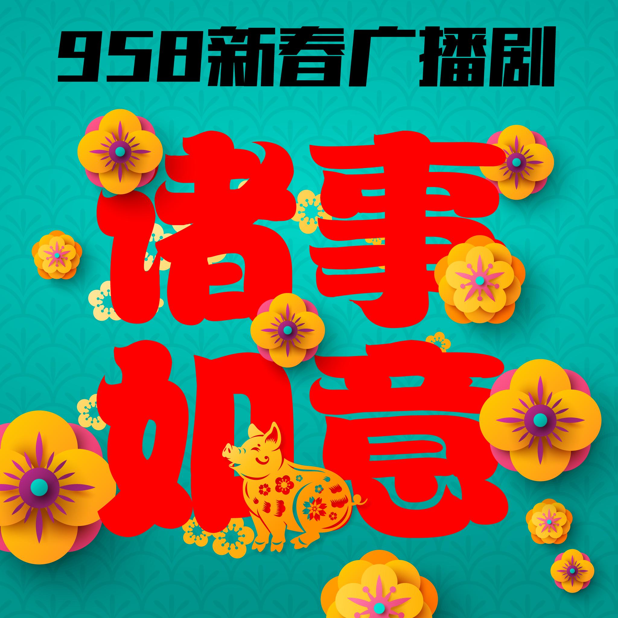 958新春广播剧【诸事如意】