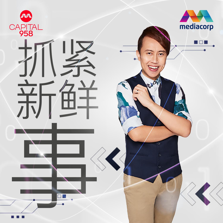 958抓紧新鲜事 Podcast