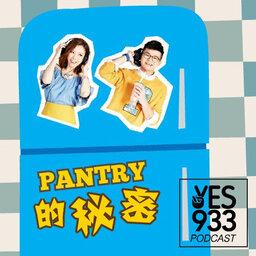 YES 933 Pantry的秘密