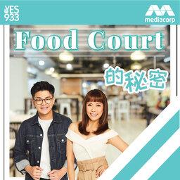 YES 933 Foodcourt 的秘密