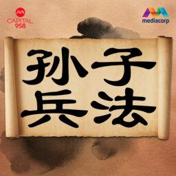 958孫子兵法讲透透 Podcast