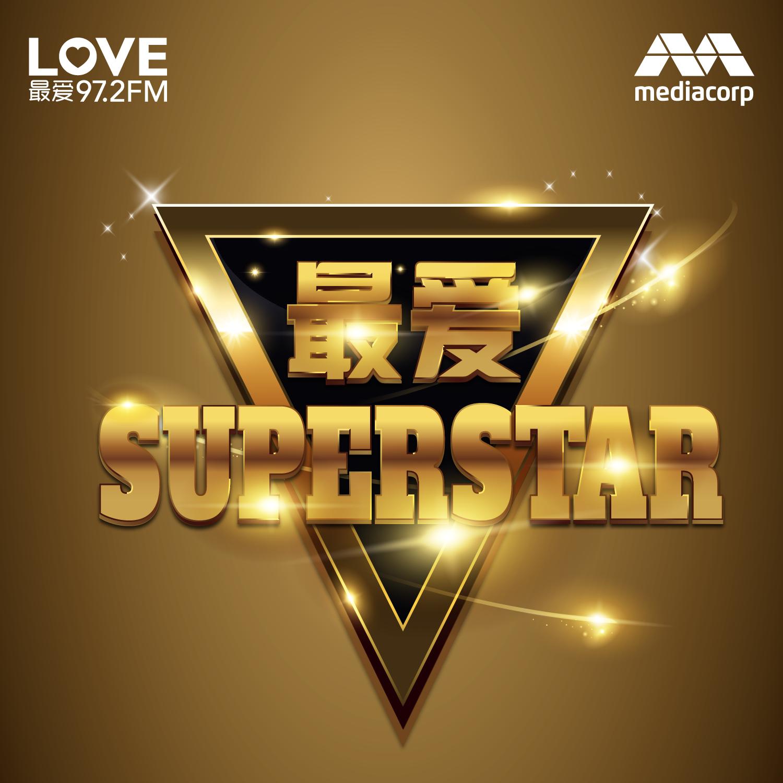 LOVE 972 最爱SUPERSTAR
