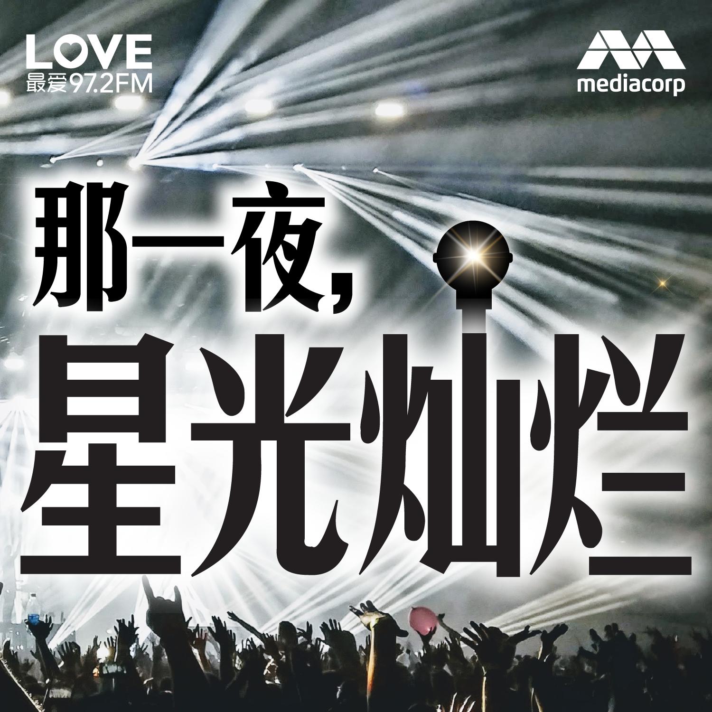 LOVE 972 广播剧【那一夜,星光灿烂!】
