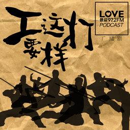 LOVE 972广播剧【工要这样打】
