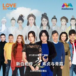 LOVE 972 庆生重头广播剧[新白蛇传之素贞与青霞]