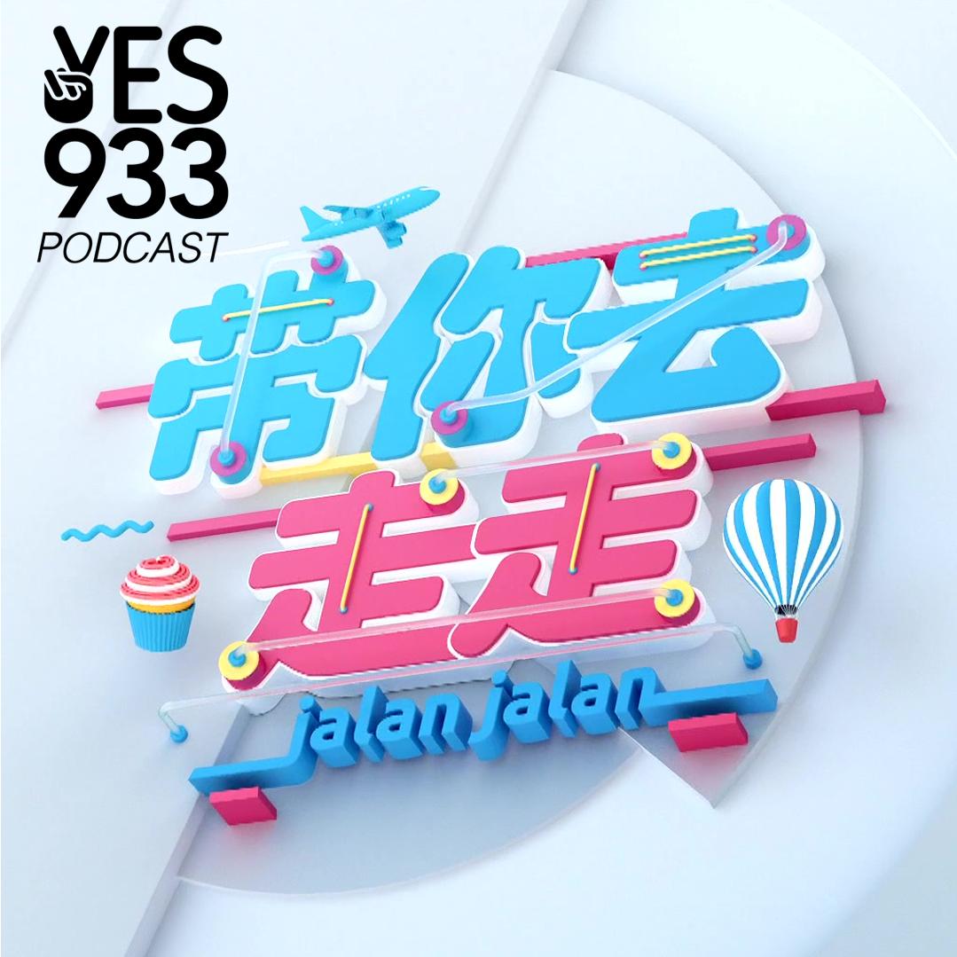 YES 933 Jalan Jalan 带你去走走 Podcast