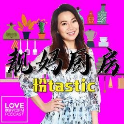 LOVE 972 靓妈厨房粉tastic Podcast