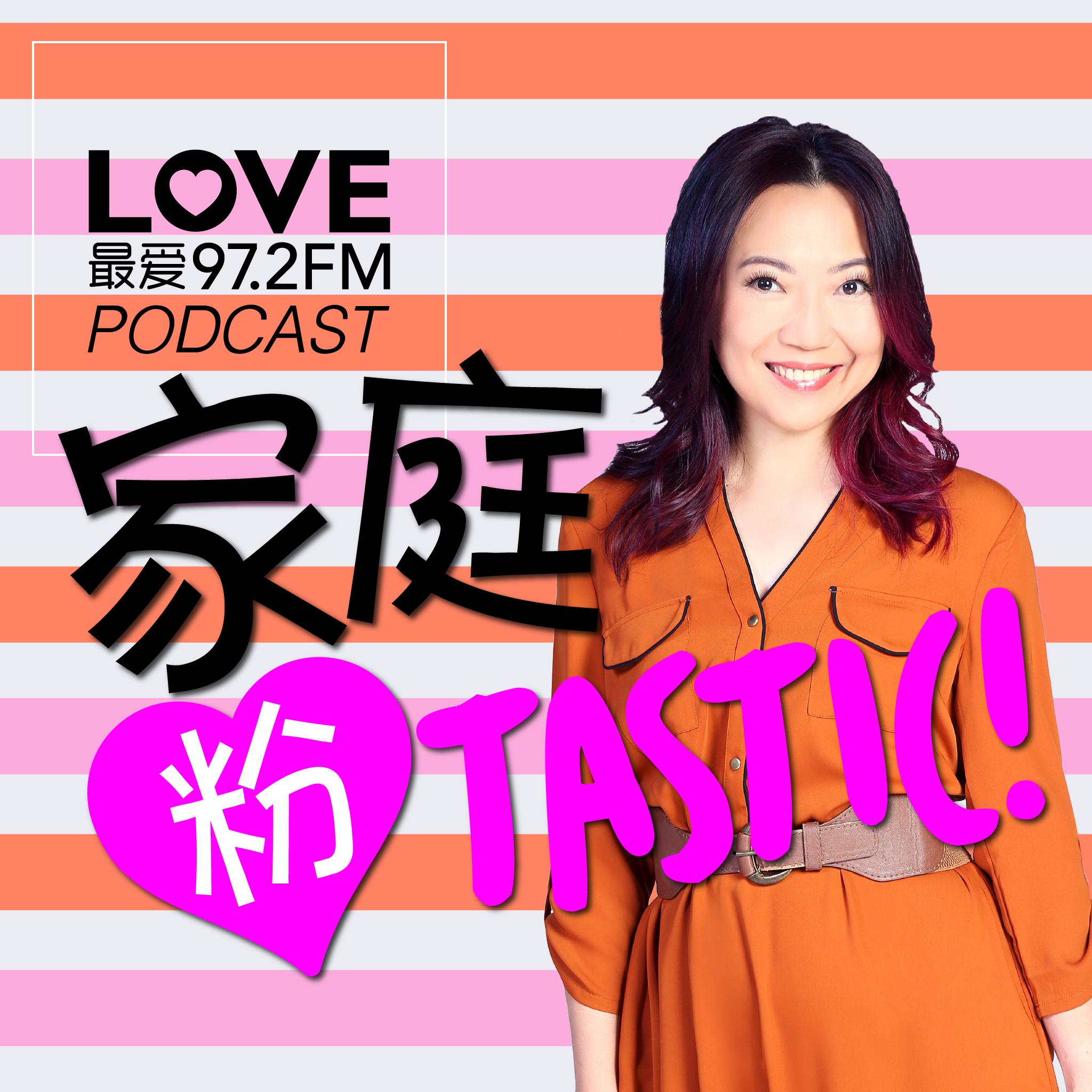 LOVE 972 家庭粉TASTIC