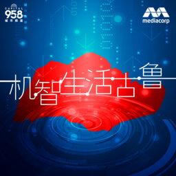 958机智生活古鲁 Podcast