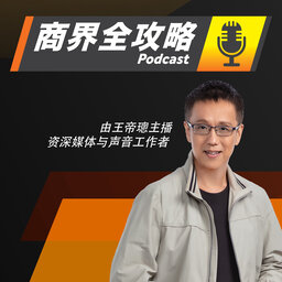 Biz Hacks Chinese - 商界全攻略 Podcast
