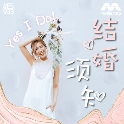 YES 933 Yes I Do! 结婚须知 Podcast