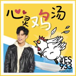 YES 933 心灵鸡汤