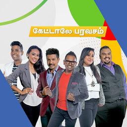 வானம் வசப்படுமே - Vaanam Vasappadume Podcast