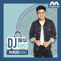 YES 933 内有乾Kunz Podcast
