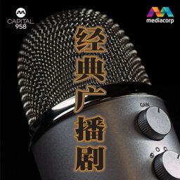 958 经典广播剧 Podcast