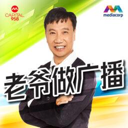 958老爷做'广'播 Podcast