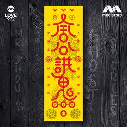 LOVE 972 周公讲鬼