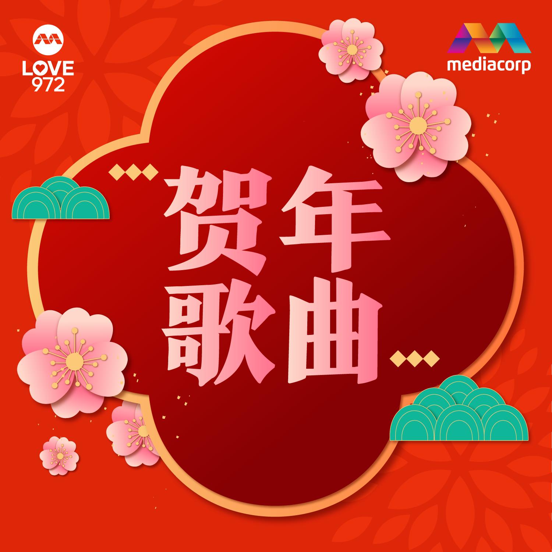 LOVE 972 历年新年歌曲