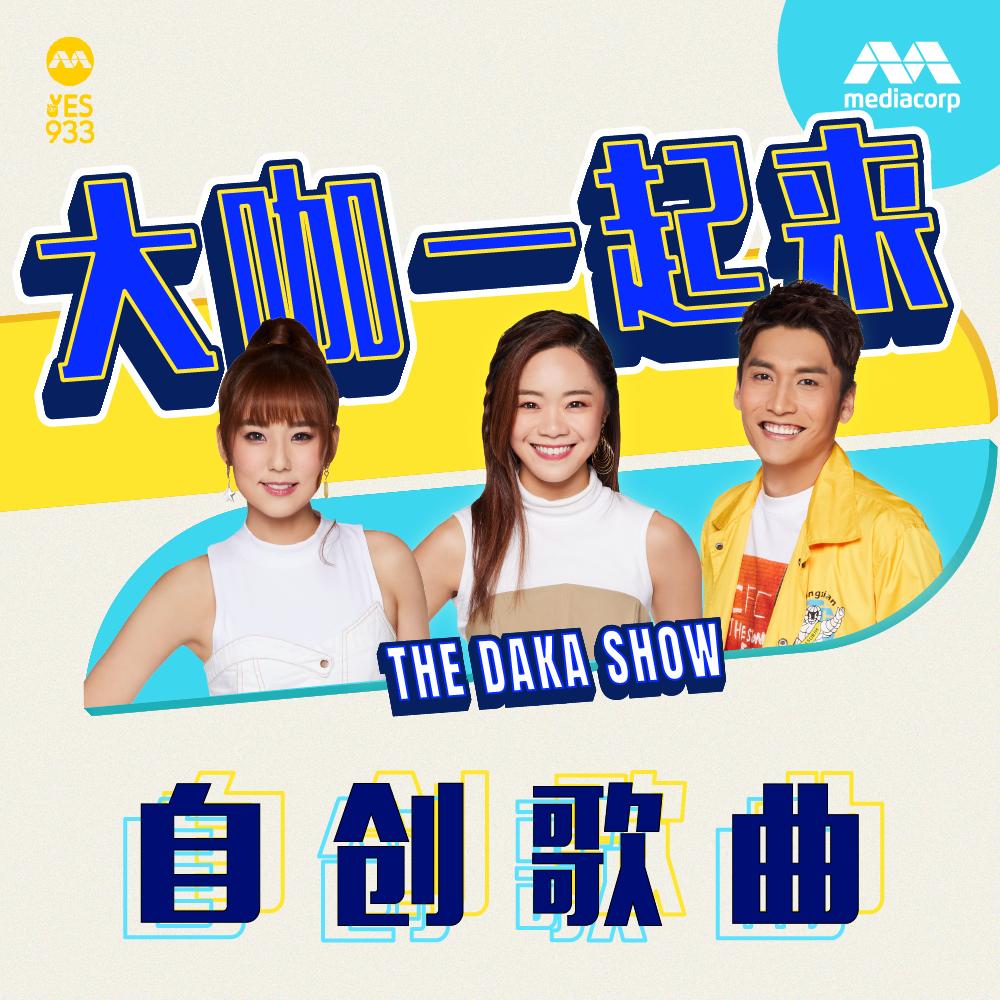 YES 933 大咖一起来 自创歌曲