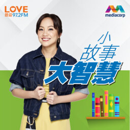 LOVE 972 小故事大智慧